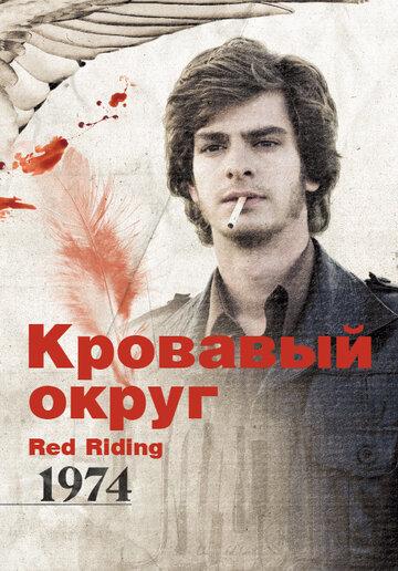 Фильм Кровавый округ: 1974 (ТВ)