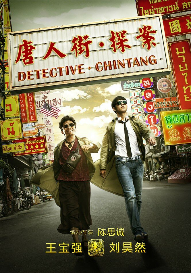 962338 - Детектив из Чайнатауна ✸ 2015 ✸ Китай