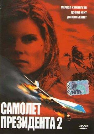Самолет президента 2  (2006)