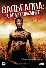 Вальгалла: Сага о викинге (2009) смотреть онлайн фильм в хорошем качестве 1080p