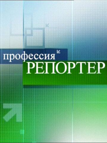 Профессия – репортер (Professiya - reporter)