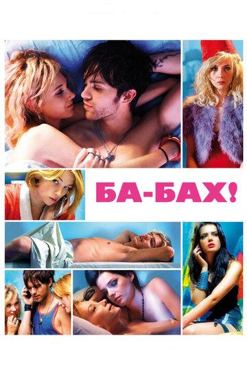 Ба-бах! (2010)