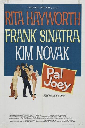 Приятель Джои (1957)