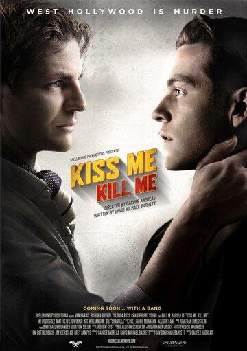 Фильм Поцелуй меня, убей меня