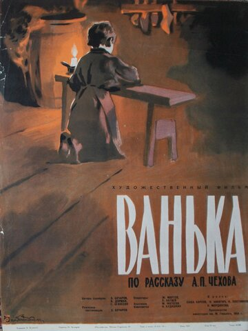 Ванька (1959) полный фильм онлайн