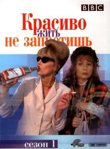 Книга В России жить не запретишь
