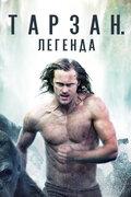 ������. ������� (The Legend of Tarzan)