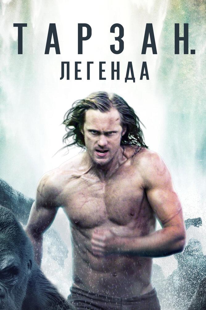 Легенда про Тарзана (2016) УКРАЇНСЬКОЮ