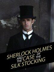 Смотреть онлайн Шерлок Холмс и дело о шелковом чулке