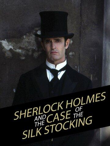 Шерлок Холмс и дело о шелковом чулке смотреть онлайн