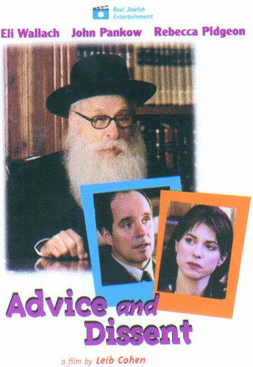 Совет и толкование (2002)