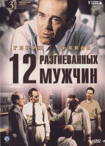 12 ������������ ������ (12 Angry Men)