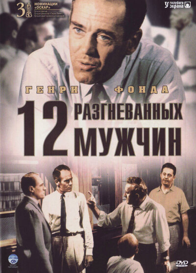 12 разгневанных мужчин (1957) DVDRip