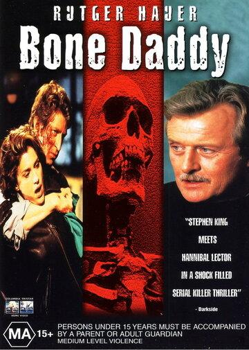 ���������� ������ (Bone Daddy)