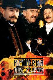 Империя под ударом (2000)