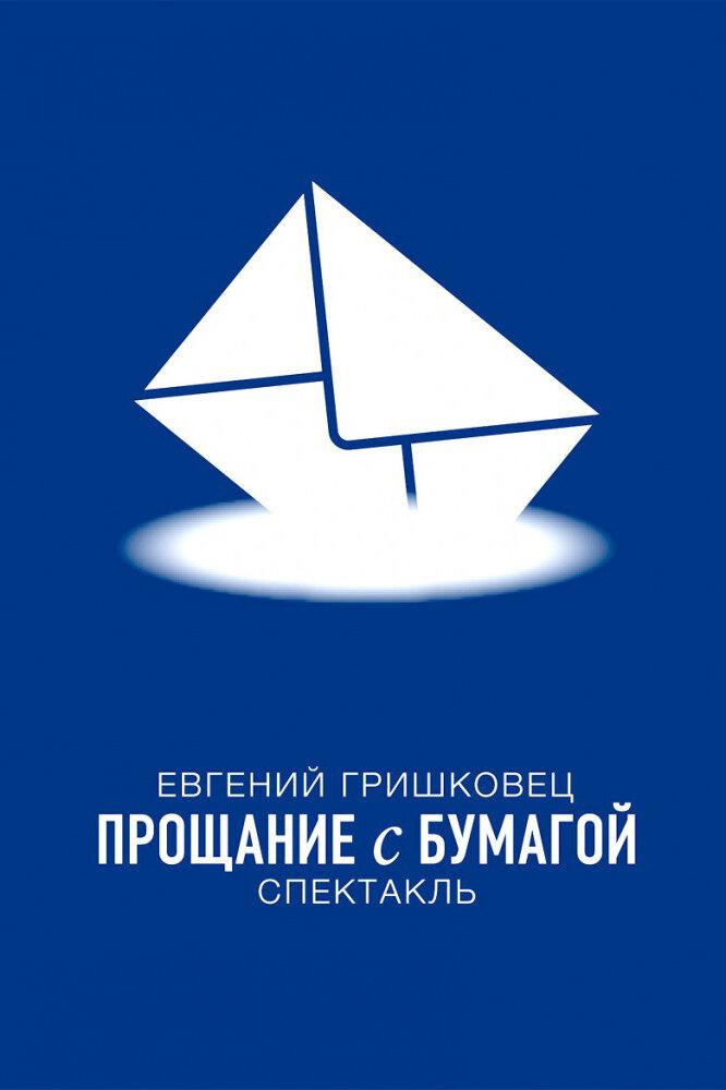 Евгений Гришковец: Прощание с бумагой смотреть онлайн