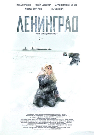 Ленинград (2007) полный фильм