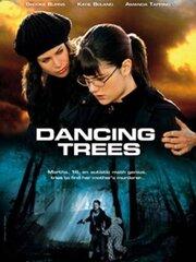 Смотреть онлайн Танцующие деревья