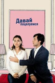 Давай поцелуемся (2007)