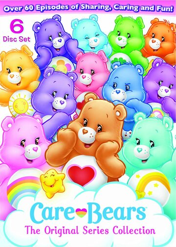���������� ����� (The Care Bears)