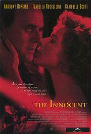 Невиновный (1993)