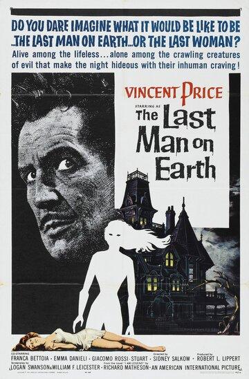 Последний человек на Земле (1964)