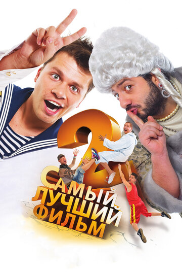 Самый лучший фильм 2 / Samyy luchshiy film 2. 2009г.