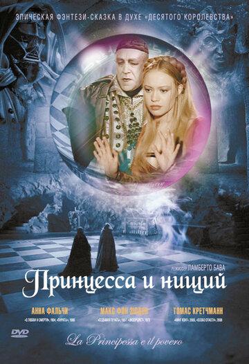 Принцесса и нищий (1997)
