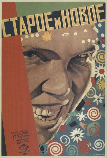 Старое и новое (1929) полный фильм