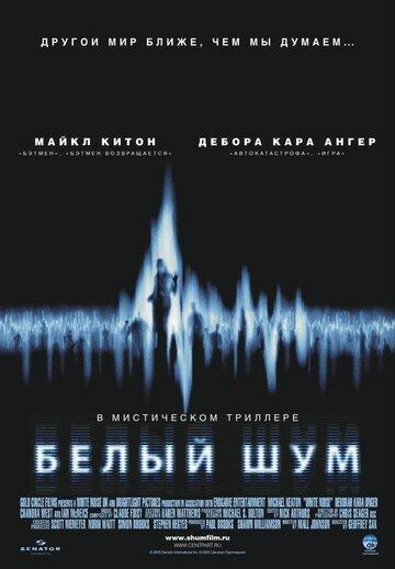Белый шум 2004