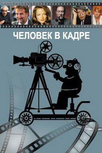 Человек в кадре (2007)