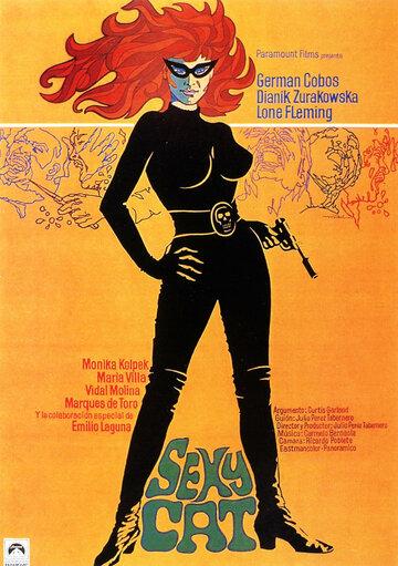 Сексуальная кошка (1973)