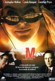 Деловой роман (1994)