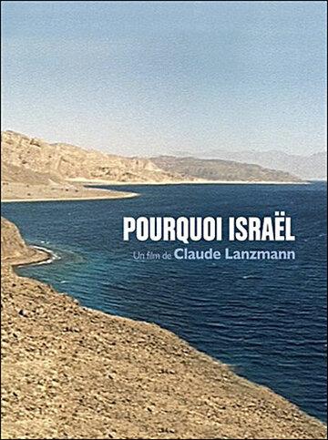 Почему Израиль (1973)