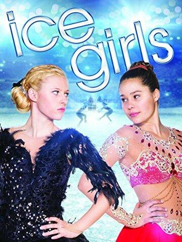 Девочки на льду