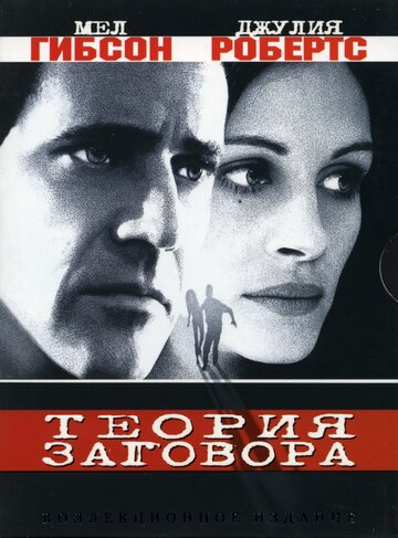 Теория заговора (1997)