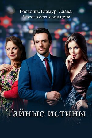 Тайные истины (2015)