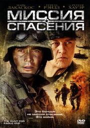 Миссия спасения (2006)