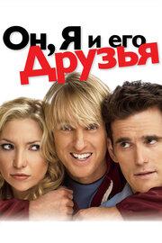 Он, я и его друзья (2006)