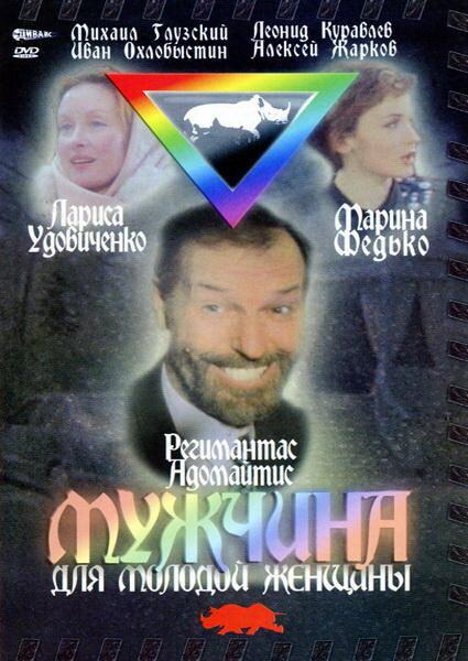 Мужчина для молодой женщины (1996)