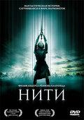 Нити (2004)