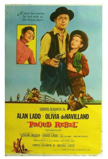 Гордый бунтарь (1958)