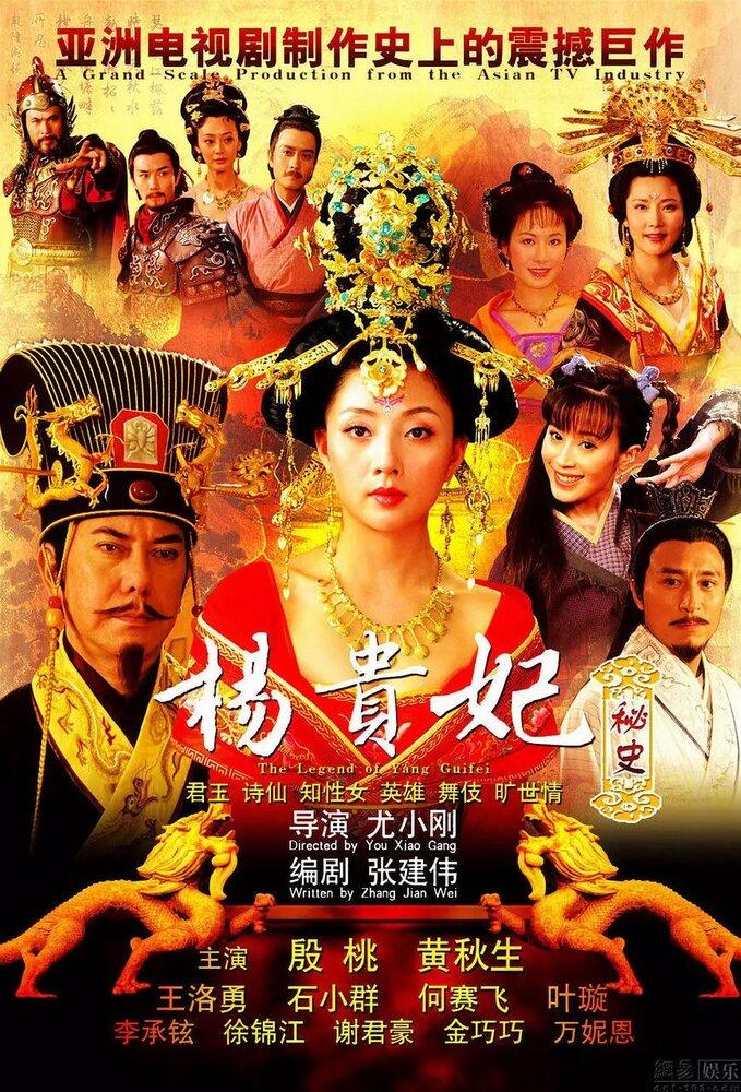 1289095 - Легенда о Ян Гуйфей ✸ 2010 ✸ Китай