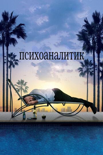 Фильм Психоаналитик