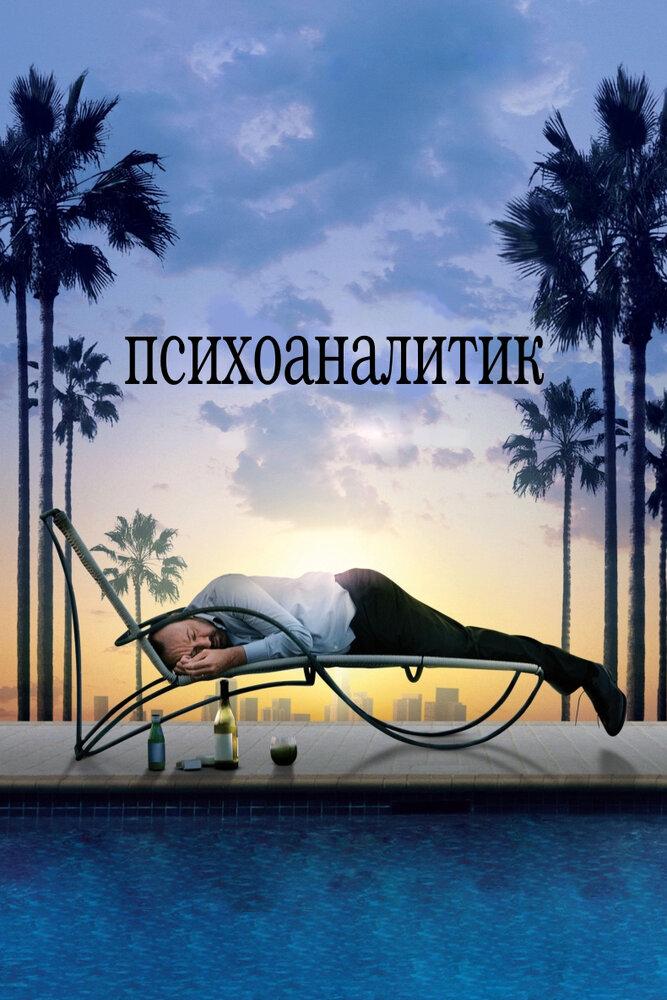 психоаналитик фильм 2009 скачать торрент - фото 4
