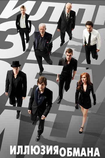 ������� ������ (Now You See Me)