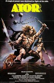 Непобедимый Атор (1982)