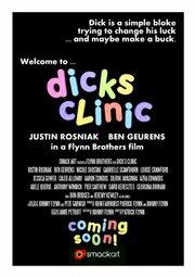 Dick's Clinic (2015)