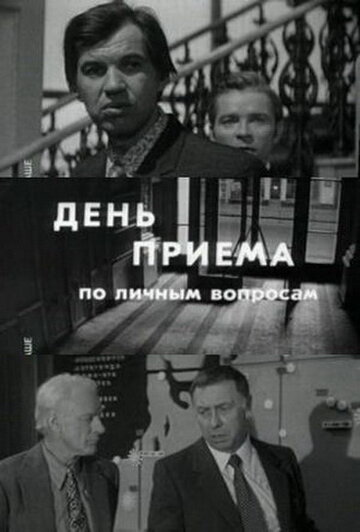 День приема по личным вопросам (1974)
