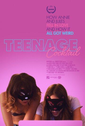 Вечеринка с тинейджерами (2016)